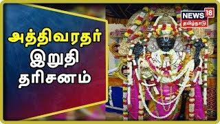 Athi Varadar Festival: 40 ஆண்டுகள் சயனம் கொள்ள உள்ள அத்தி வரதர்