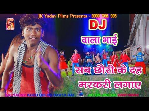 सब छौरी के दह न मरकरी लगाय - DJ Wala Bhai - Mercury Lagaay - Bansidhar Chaudhary