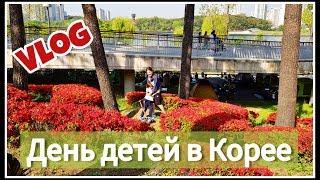 День детей в Корее. Семейный влог ;)