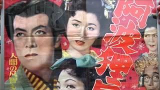 今昔あれこれ狸映画ガイド 第5回 阿波狸屋敷(大映1952年公開)