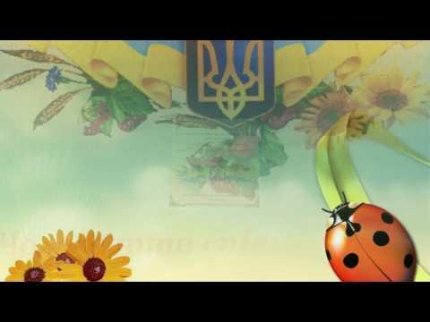 Це моя Україна, це моя Батькiвщина