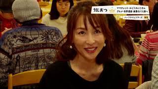 ママタレント・かとうれいこさんがグルメ・世界遺産・絶景のバス旅へ かとうれいこ 検索動画 1