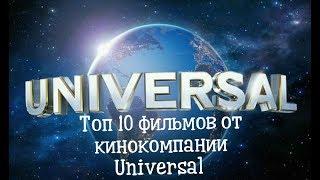 #21 Топ 10 фильмов от кинокомпании Universal