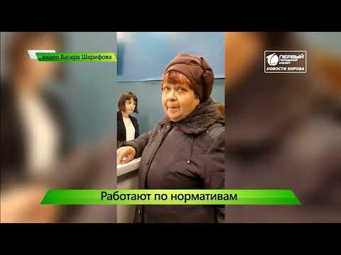 Скандалы в РКЦ из за квитанций за холодную воду  Новости Кирова 21 10 2019