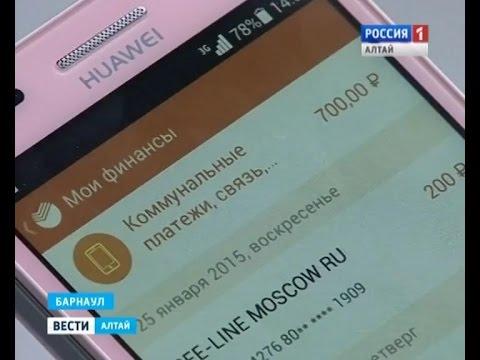 Как мошенники снимают деньги с банковской карты через мобильный телефон