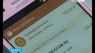 Мошенники воруют деньги с банковского счета через мобильный телефон(, 2015-02-02T03:38:41.000Z)