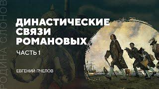 Династические связи Романовых Часть 1 Евгений Пчелов Родина слонов 78