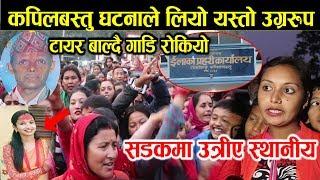 कपिलवस्तुले लियो यस्तो रुप हजारौं स्थानीय निस्किए सडकमा,अब के होला हेर्नुहोस् Nepal update