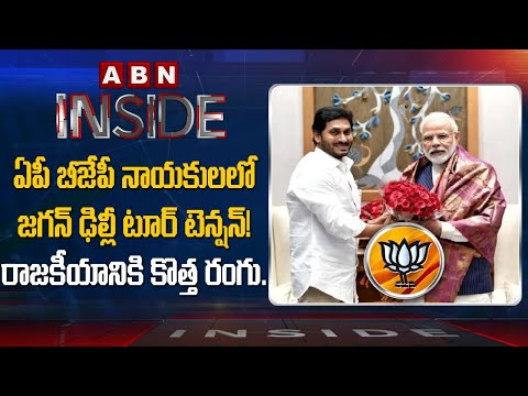 AP BJP Leaders Tension with Jagan Delhi Tour | Inside | ABN Telugu teluguvoice