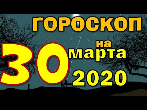 Гороскоп на завтра 30 марта 2020 для всех знаков зодиака. Гороскоп на сегодня 30 марта 2020 Астрора