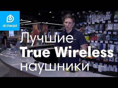 Лучшие True Wireless (TWS) наушники в Dr.Head
