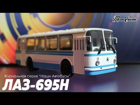 """ЛАЗ-695Н Журнальная серия """"Наши автобусы"""" от Modimio ( Выпуск 1)"""