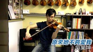 吳業坤 Kwan Gor - 原來她不夠愛我 [Violin Cover by Ka Lun Chan] 小提琴+鋼琴版