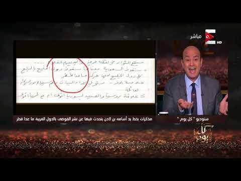 كل يوم - عمرو أديب: مذكرات بن لادن تقول ان الأردن تسقط قبل السعودية