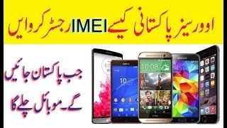 How Overseas Pakistani can register IMEI number in Urdu
