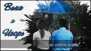 ● Игорь & Вика || Кого любишь Ты?..♥ // т/с «Мажор»
