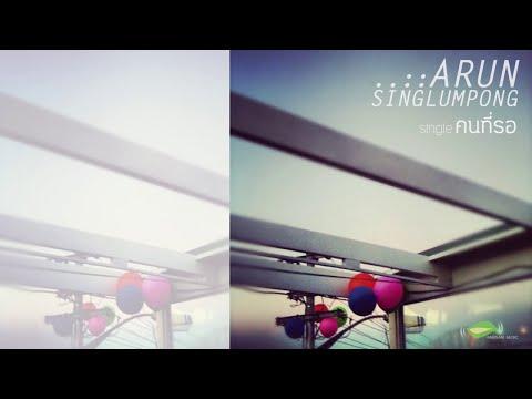 คนที่รอ - Arun Singlumpong (อรุณ สิงห์ลำพอง) [Official Lyrics Video]
