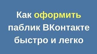 Как оформить паблик ВКонтакте быстро и легко