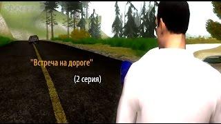 GTA SA - ''Встреча на дороге'' (2 серия)