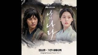 K-Drama My Country OST Part.1(1 - 3 OST)