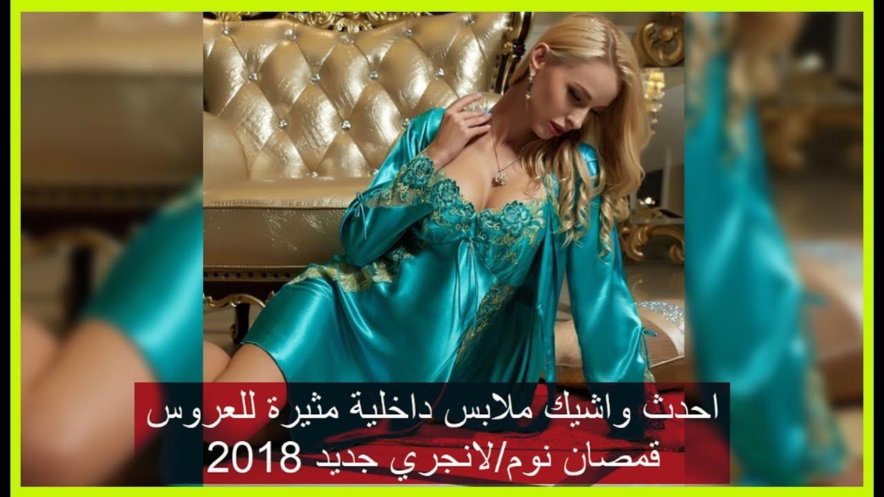 070bbbea8 احدث واشيك ملابس داخلية مثيرة للعروس قمصان نوم/لانجري جديد 2018 ...