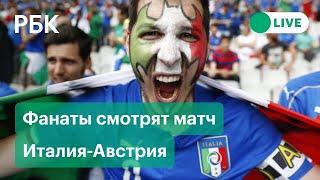 Матч Италия Австрия на Евро 2020 Встреча болельщиков на стадионе Уэмбли Трансляция из Лондона