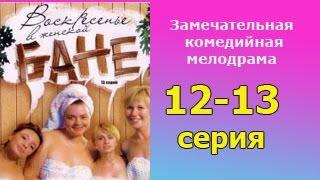 Воскресенье в женской бане 12 и 13 серия - комедийная мелодрама