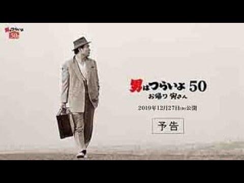 映画『男はつらいよ お帰り 寅さん』予告映像