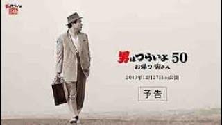 この度、映画『男はつらいよ お帰り 寅さん』本予告が完成! ついに、本...
