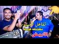 محمد الأسمر والمعلم الابيض مع تفاعل الجمهور بطريقة غريبة ❤️😂 جديد2021