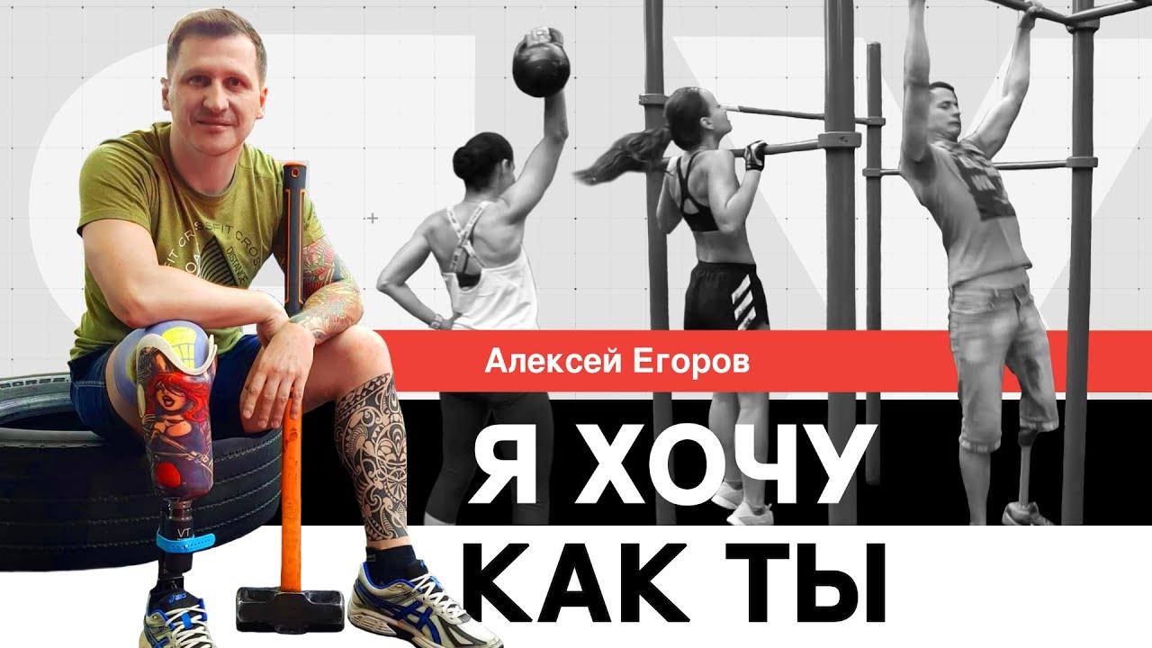 История Алексея, который в 22 года начал жить заново. Я хочу как ты