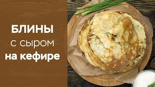 Блины с сыром на кефире на Масленицу