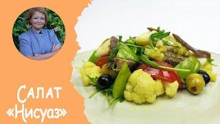 Салат БЕДНЯКА? Что это за салат НИСУАЗ и из чего он готовится?