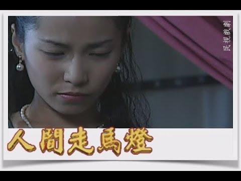 人間走馬燈 EP17|朱門魅影(上)