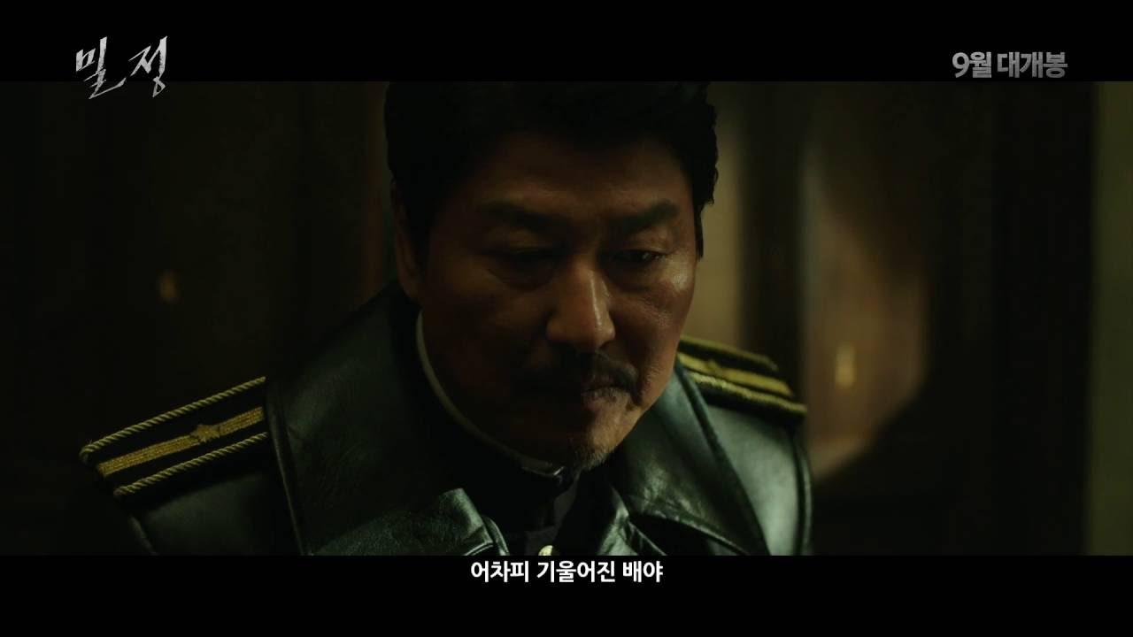 [밀정] 2차 예고편
