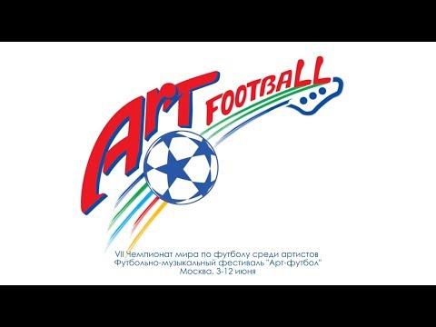 """Art-football"" 9.06.17 – Serbia - Kazakhstan 1:3"
