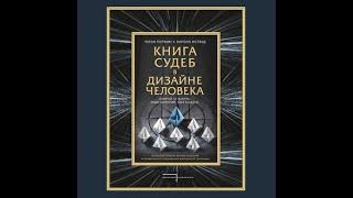 АУДИОКНИГА Четан Паркин Книга судеб в Дизайне человека Открой ту жизнь ради которой был создан