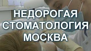видео Стоматология в медведково