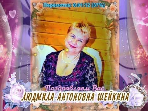 С 60-летием Вас, Людмила Антоновна Шейкина!