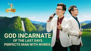 "2020 Praise Song |""God Incarnate of the Last Days Perfects Man With Words"""
