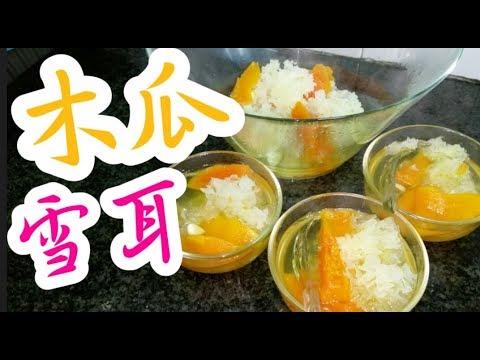 木瓜雪耳糖水😋 清潤養顏👍$10做四碗
