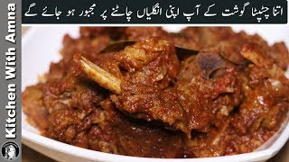 Chatpata Gosht Recipe Finger Licking Recipe by Kitchen With Amna