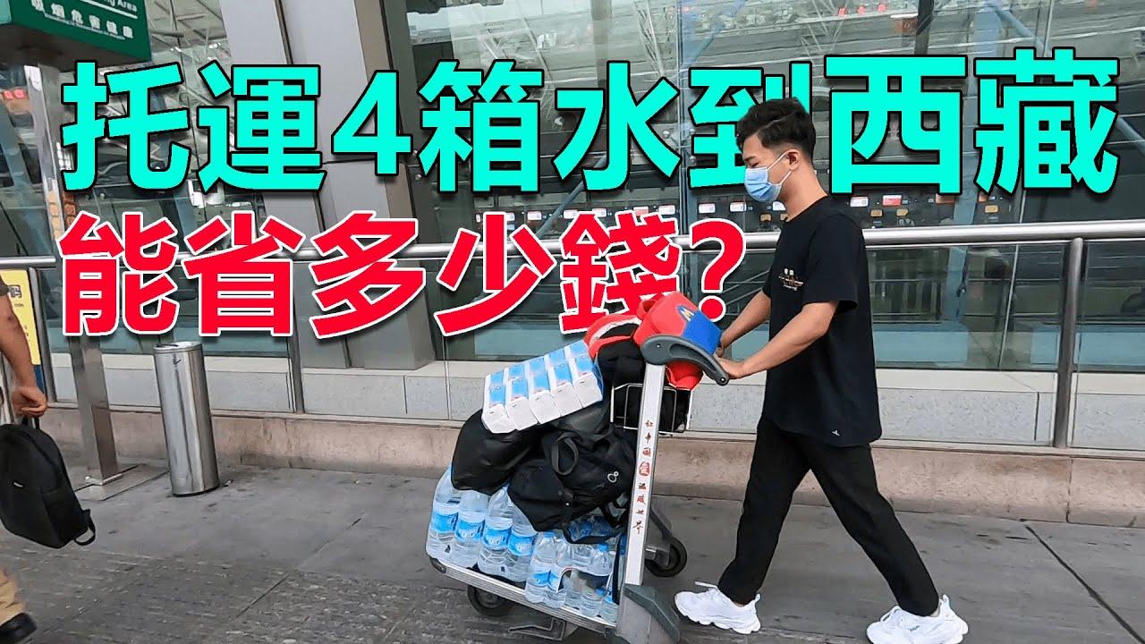 西部巡遊107|西藏的瓶裝水太貴了!為了省錢,從老家坐飛機空運4箱水到西藏