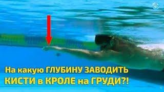 Плавание Кролем: На Какую же Глубину Заводить Кисти Рук Перед Началом Гребка?Какой  Угол Атаки??