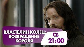 """Властелин колец: Возвращение короля"" в субботу на НТК!"