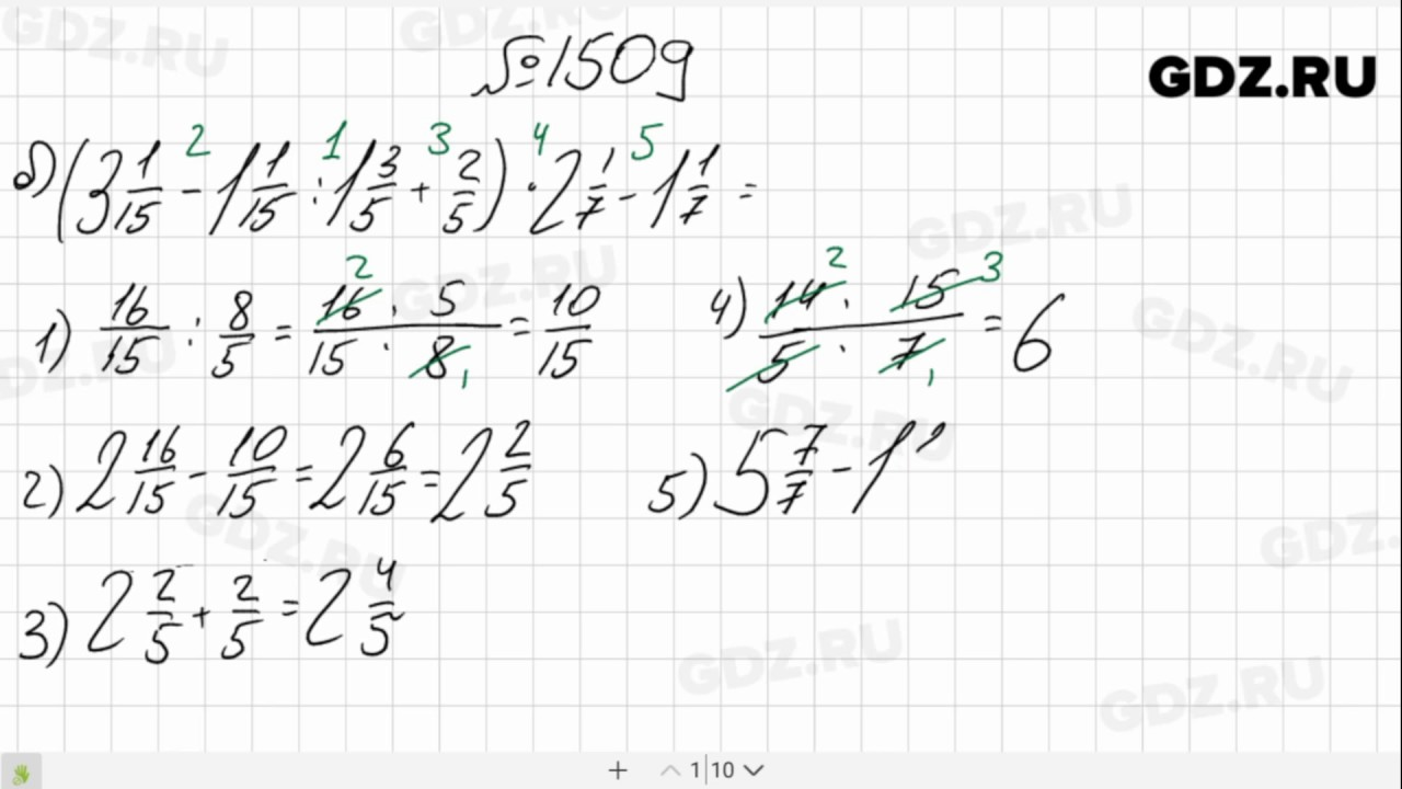 Онлайн решебник (гдз) по математике 6 класс Виленкин, Жохов без скачивания - Решатор!