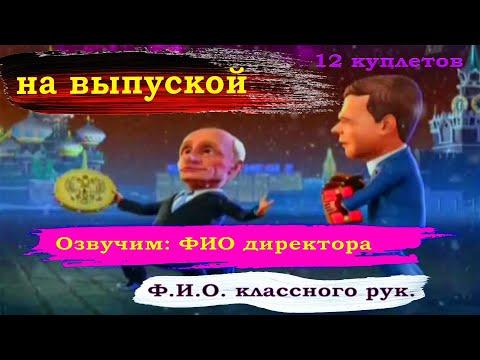 Частушки на выпускной от Путина и Медведева