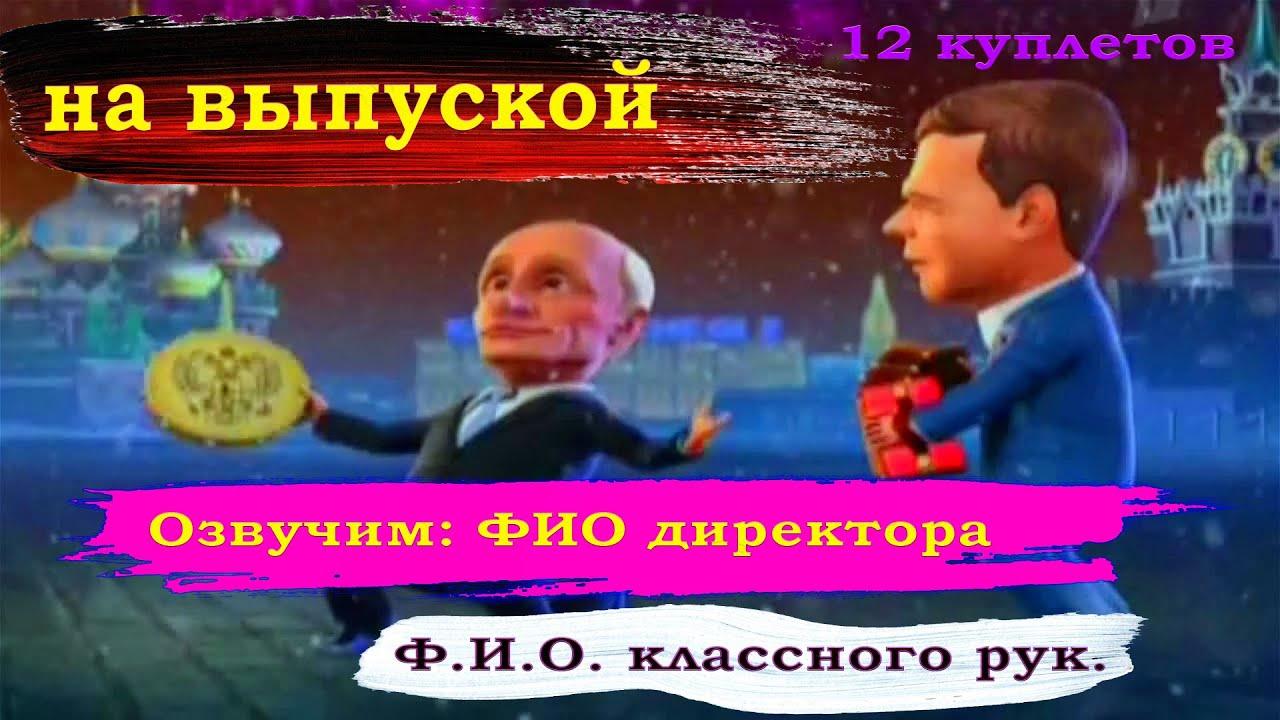 Мульт поздравление медведева и путина фото 49