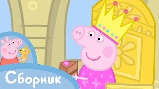 Свинка Пеппа - Cборник 12 (25 минут)