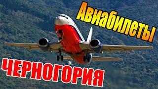 видео Авиабилеты в Черногорию